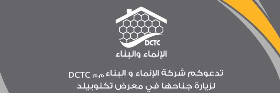 شركة الانماء والبناءتشارك في معرض تكنوبيلد