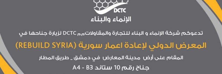شركة الانماء والبناء تدعو لزيارة جناحها في معرض اعادة اعمار سورية من 2 الى 6 تشرين الاول